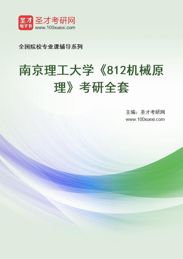2021年南京理工大学《812机械原理》考研全套