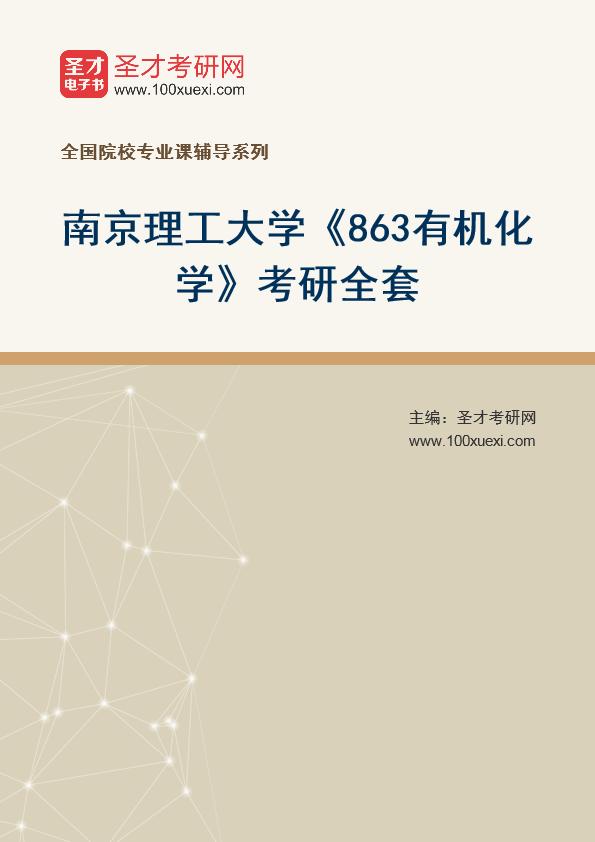 2021年南京理工大学《863有机化学》考研全套