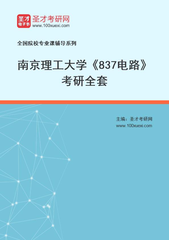 2021年南京理工大学《837电路》考研全套
