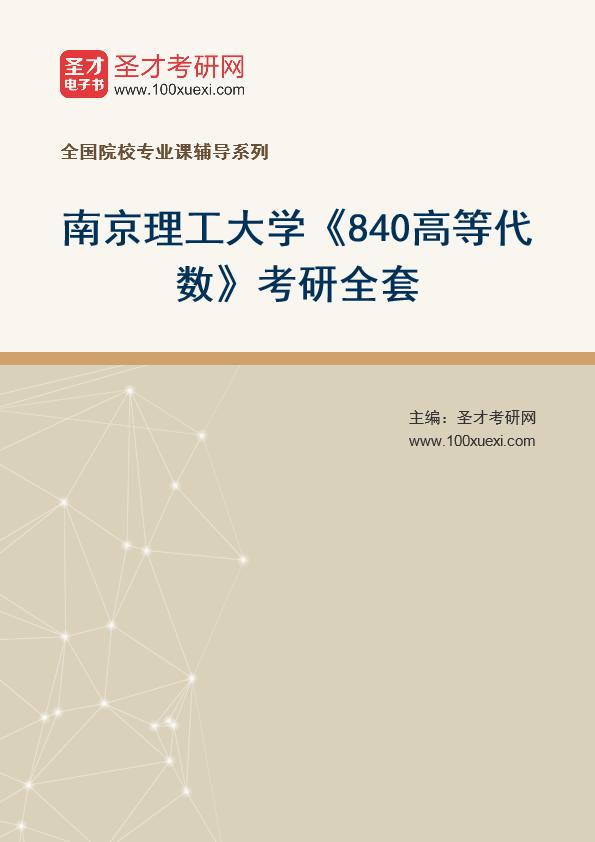 2021年南京理工大学《840高等代数》考研全套