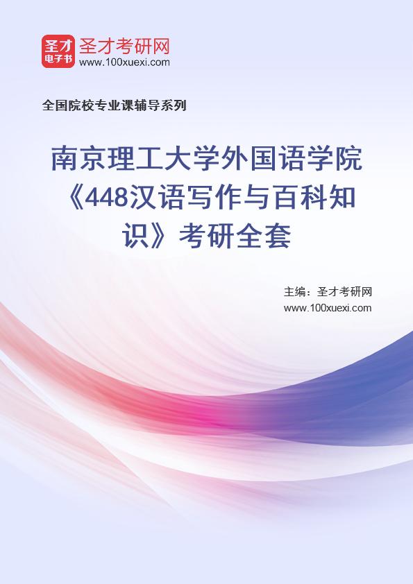 2021年南京理工大学外国语学院《448汉语写作与百科知识》考研全套