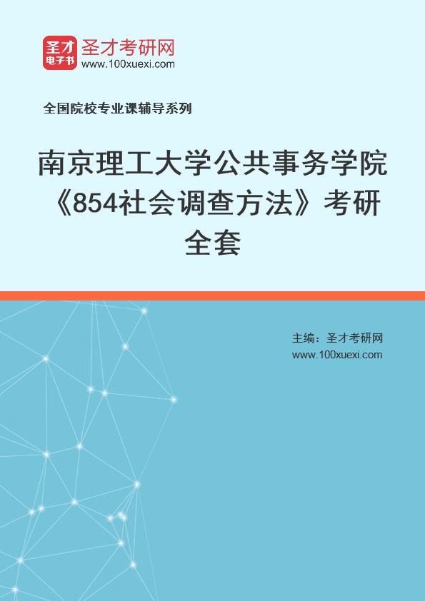 2021年南京理工大学公共事务学院《854社会调查方法》考研全套
