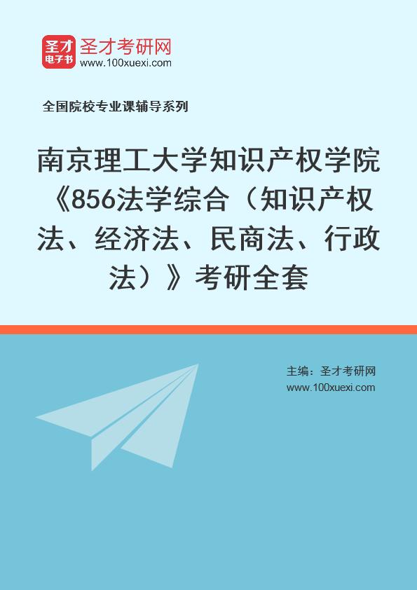 2021年南京理工大学知识产权学院《856法学综合(知识产权法、经济法、民商法、行政法)》考研全套