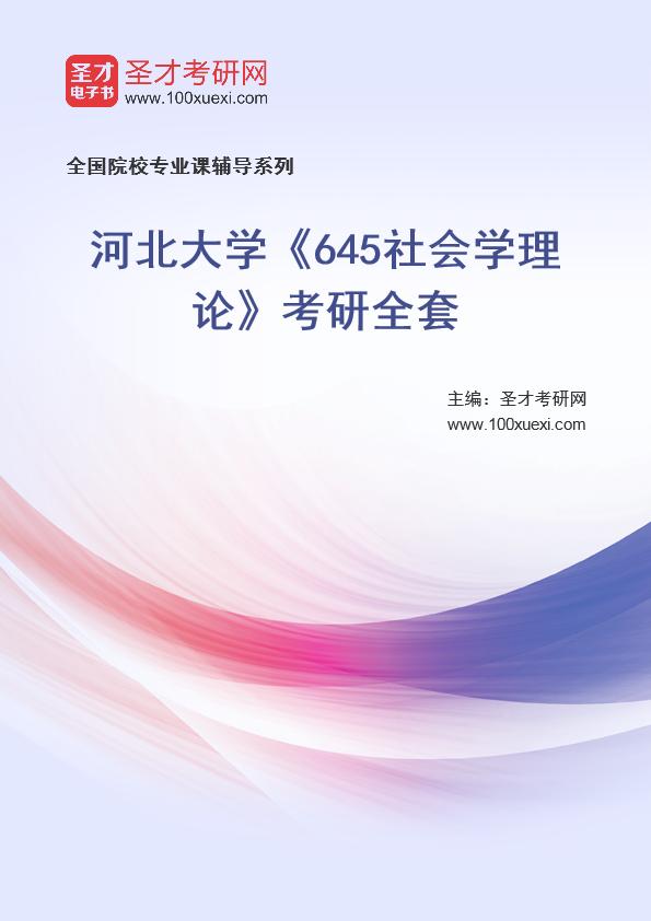 2021年河北大学《645社会学理论》考研全套