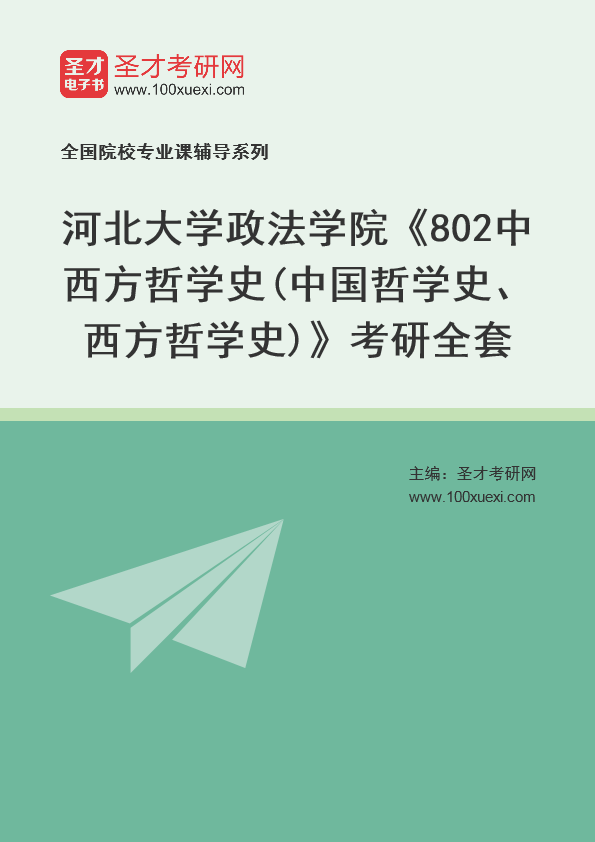 2021年河北大学政法学院《802中西方哲学史(中国哲学史、西方哲学史)》考研全套