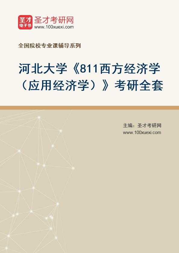2021年河北大学《811西方经济学(应用经济学)》考研全套