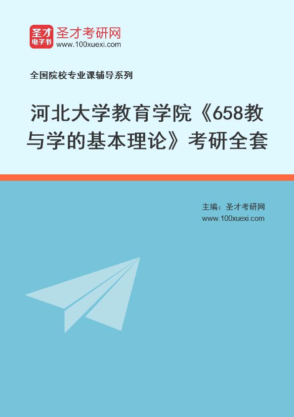 2021年河北大学教育学院《658教与学的基本理论》考研全套