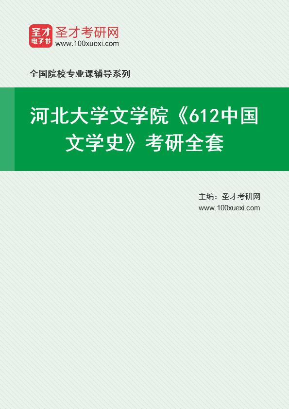 2021年河北大学文学院《612中国文学史》考研全套