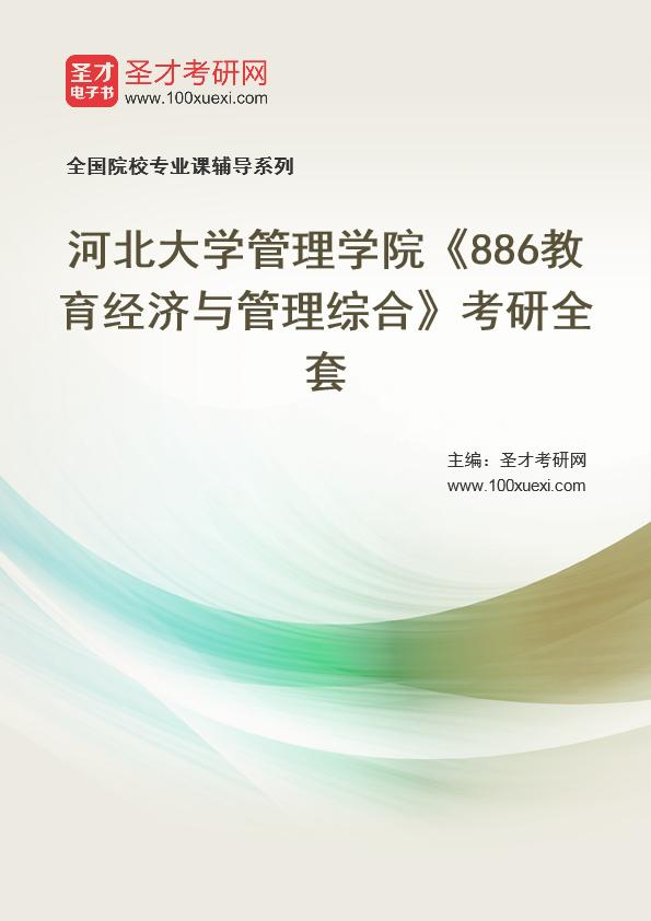 2022年河北大学管理学院《886教育经济与管理综合》考研全套
