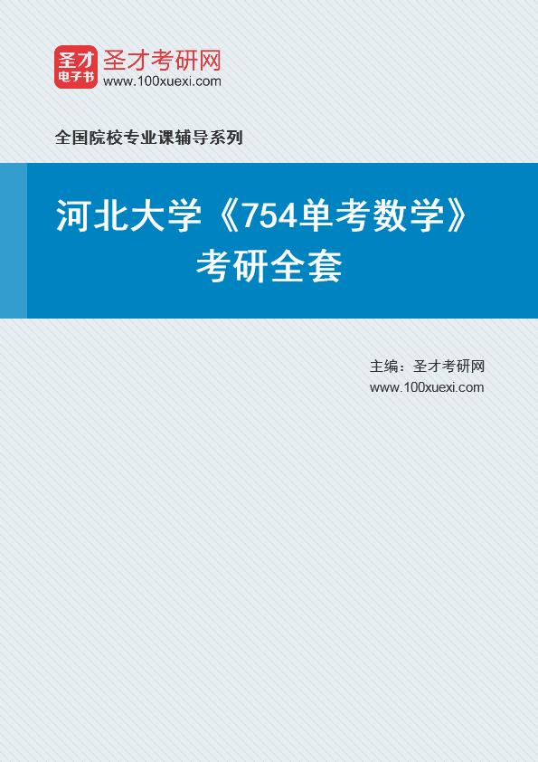 2021年河北大学《754单考数学》考研全套