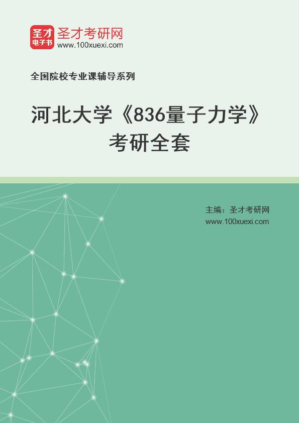 2021年河北大学《836量子力学》考研全套
