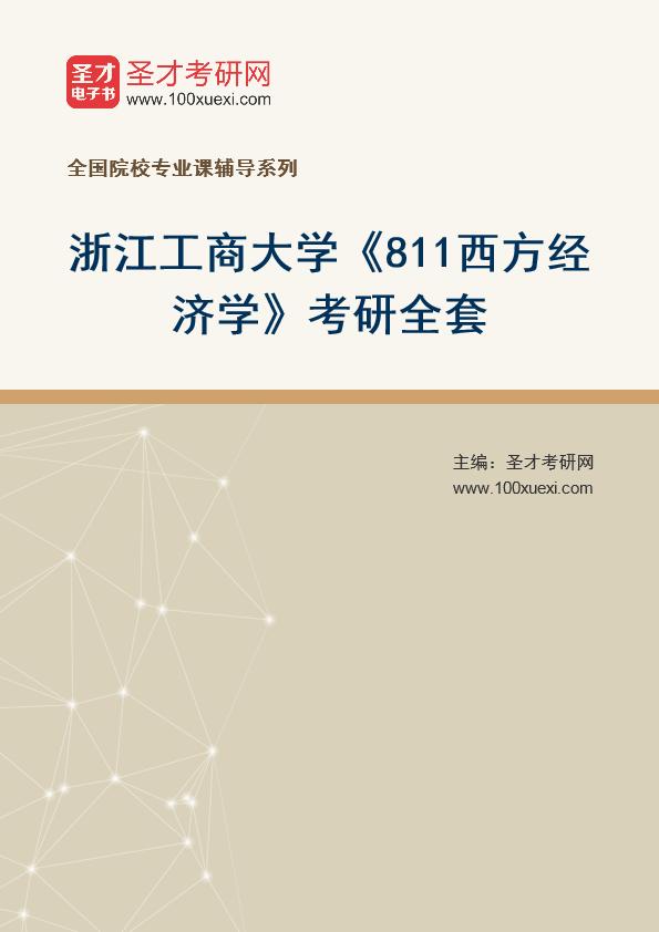 2021年浙江工商大学《811西方经济学》考研全套