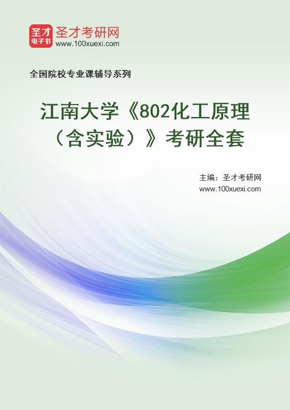 2021年江南大学《802化工原理(含实验)》考研全套