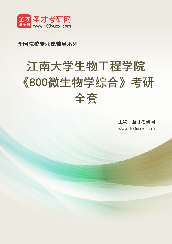 2021年江南大学生物工程学院《800微生物学综合》考研全套