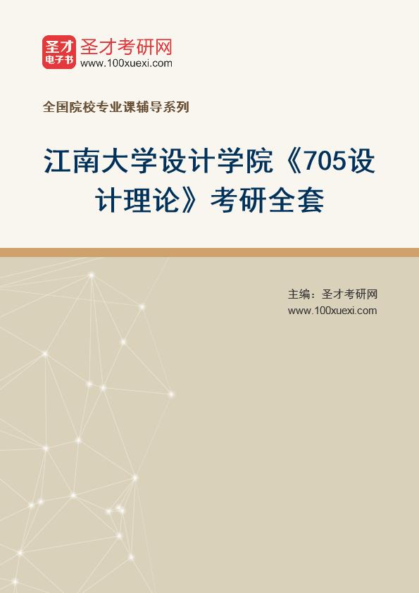 2021年江南大学设计学院《705设计理论》考研全套