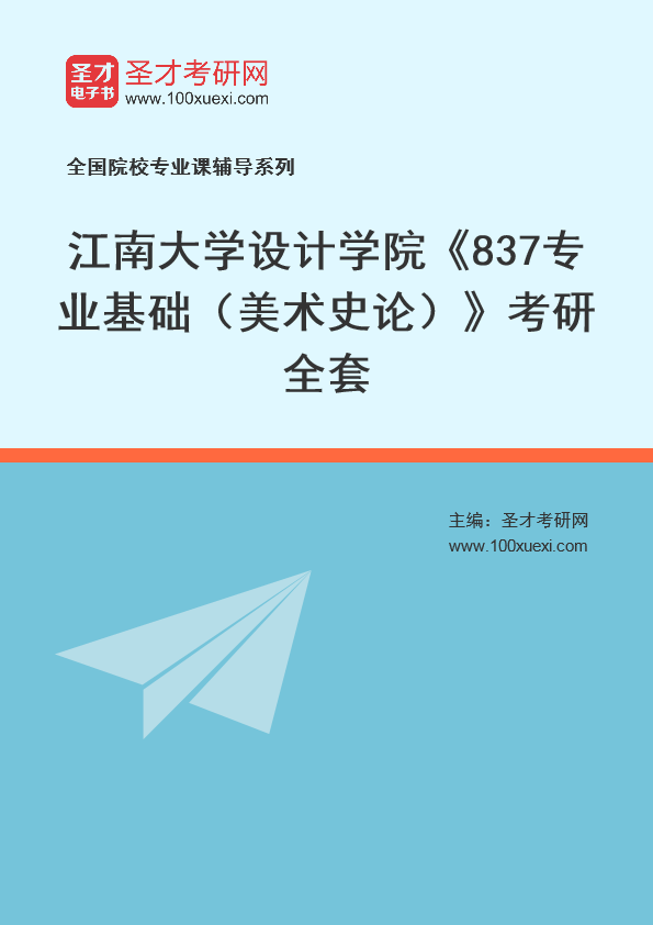 2021年江南大学设计学院《837专业基础(美术史论)》考研全套