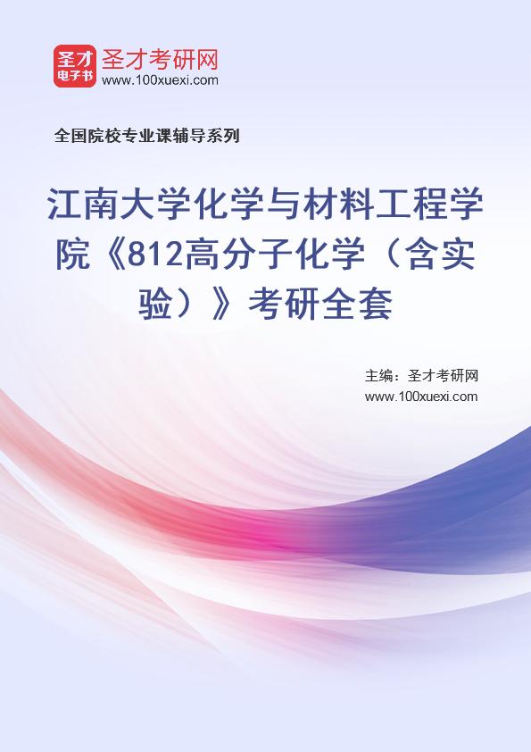 2021年江南大学化学与材料工程学院《812高分子化学(含实验)》考研全套