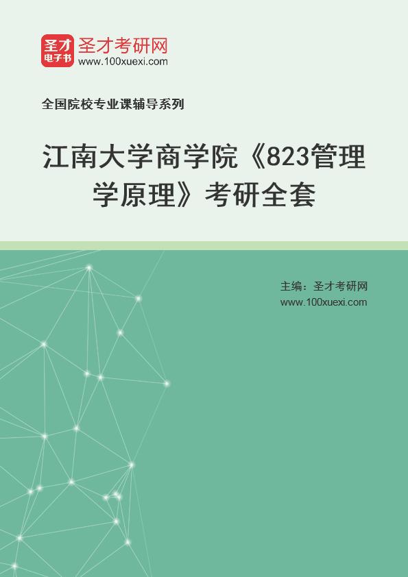 2021年江南大学商学院《823管理学原理》考研全套