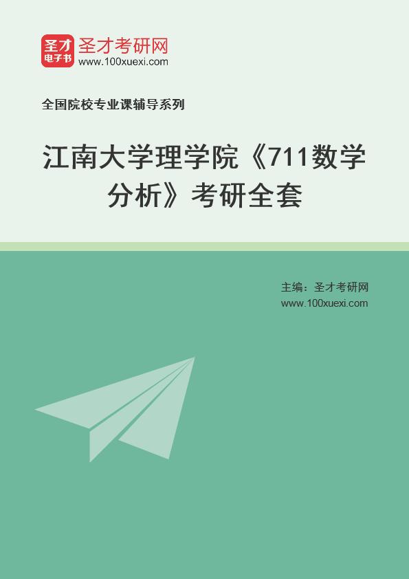 2021年江南大学理学院《711数学分析》考研全套