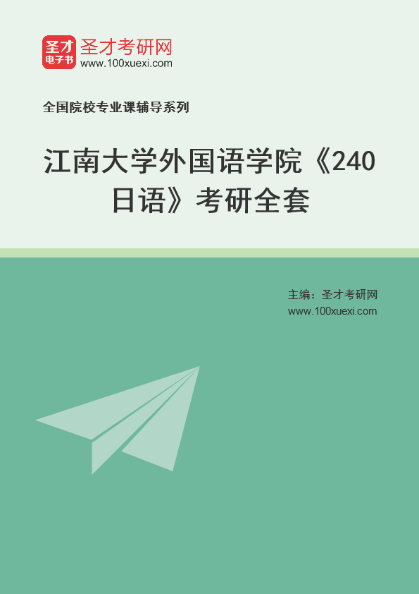 2021年江南大学外国语学院《240日语》考研全套