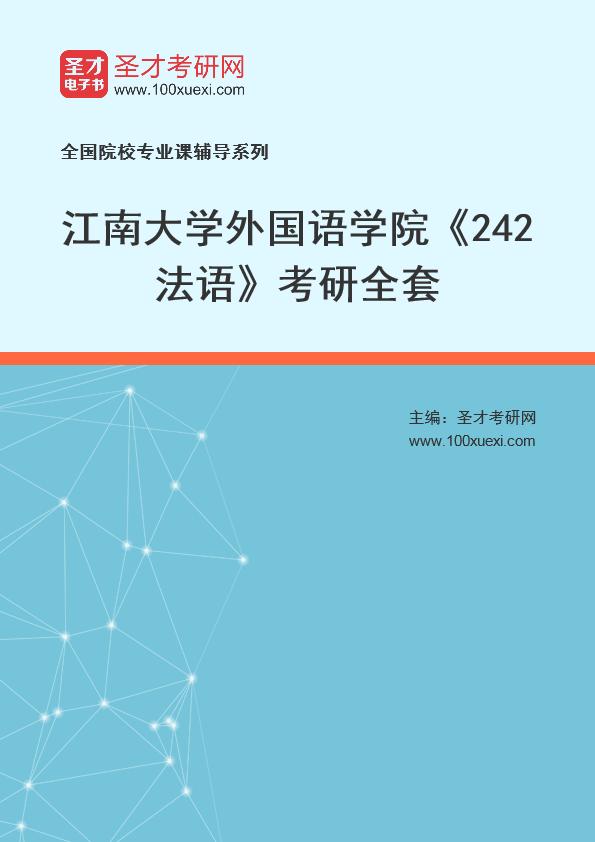 2021年江南大学外国语学院《242法语》考研全套