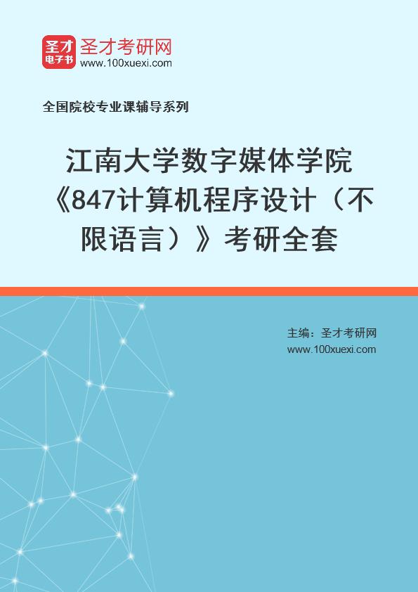 2021年江南大学数字媒体学院《847计算机程序设计(不限语言)》考研全套