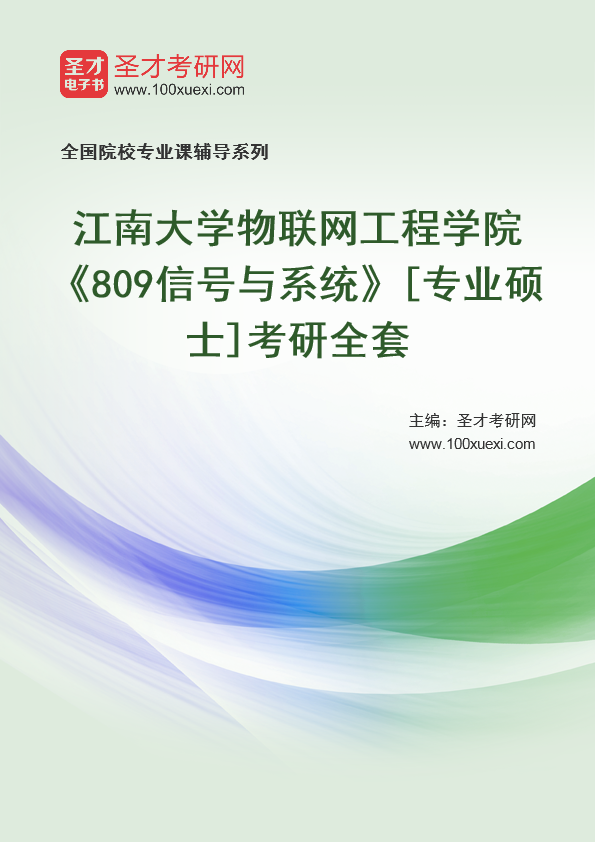 2021年江南大学物联网工程学院《809信号与系统》[专业硕士]考研全套