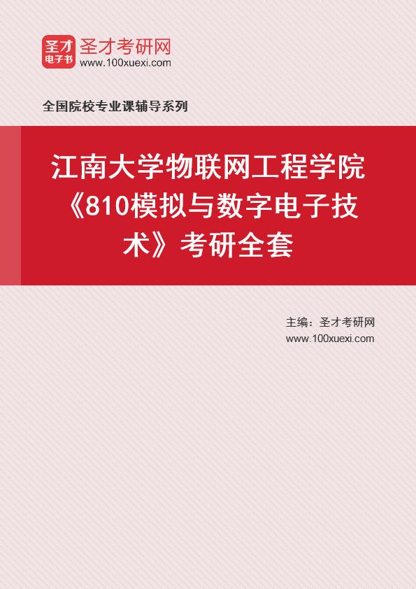 2021年江南大学物联网工程学院《810模拟与数字电子技术》考研全套
