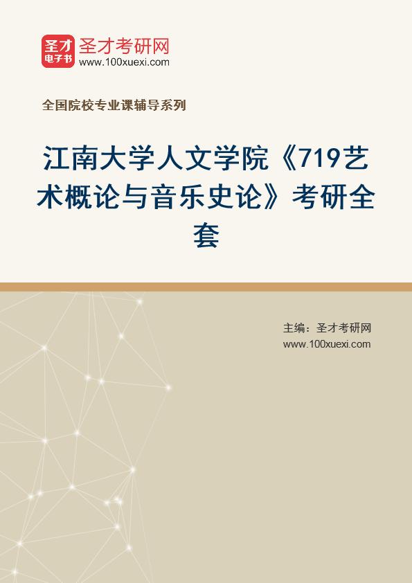 2021年江南大学人文学院《719艺术概论与音乐史论》考研全套