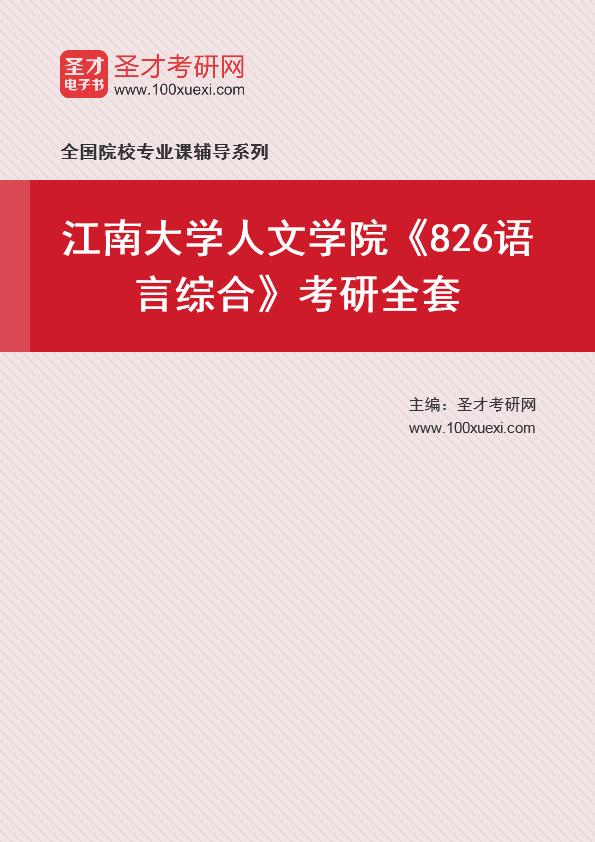 2021年江南大学人文学院《826语言综合》考研全套