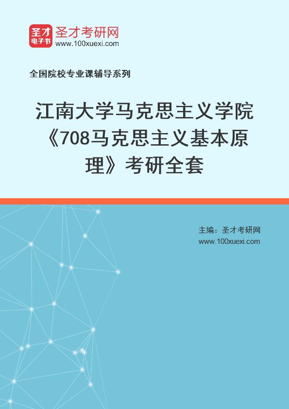 2021年江南大学马克思主义学院《708马克思主义基本原理》考研全套