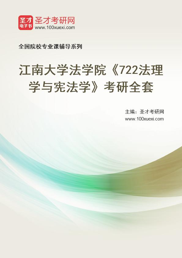 2021年江南大学法学院《722法理学与宪法学》考研全套