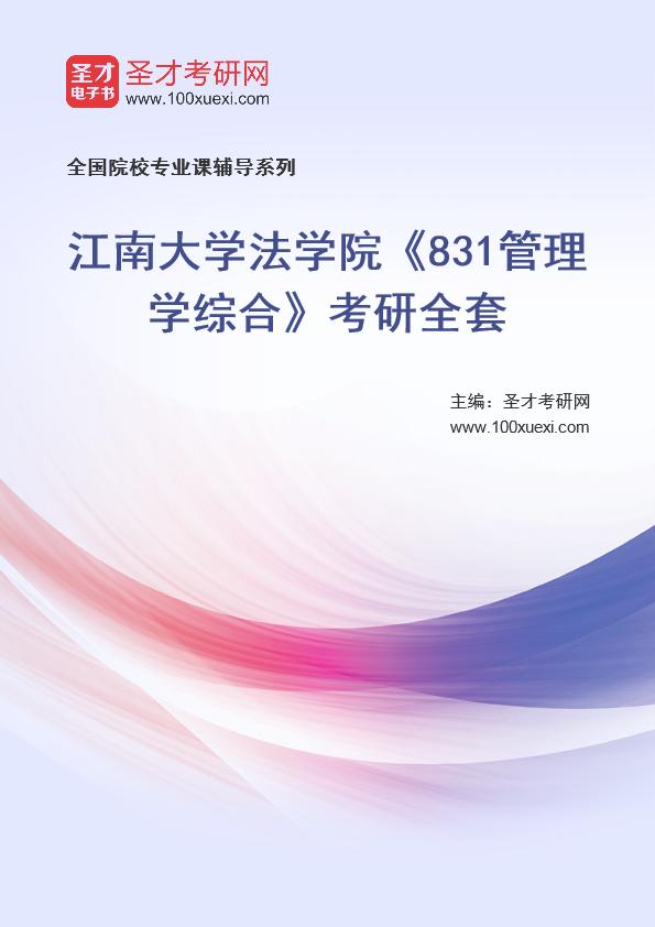 2021年江南大学法学院《831管理学综合》考研全套