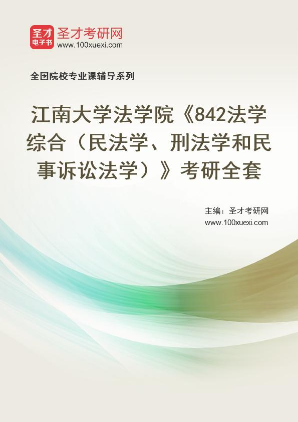 2021年江南大学法学院《842法学综合(民法学、刑法学和民事诉讼法学)》考研全套