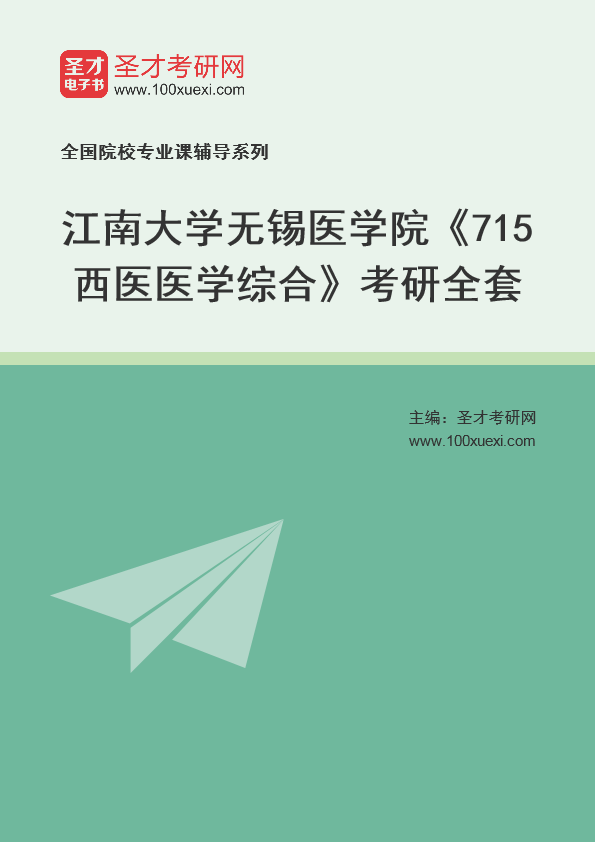 2021年江南大学无锡医学院《715西医医学综合》考研全套