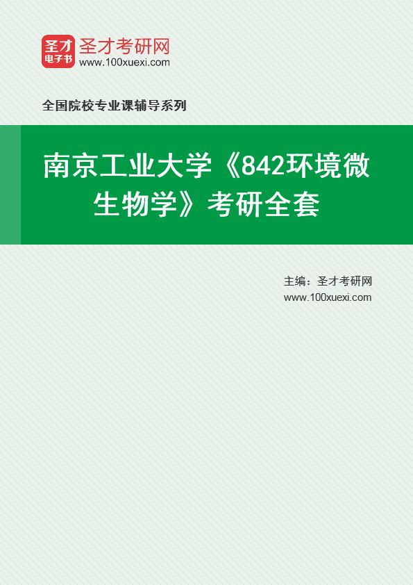 2021年南京工业大学《842环境微生物学》考研全套