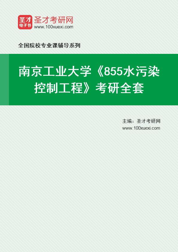 2021年南京工业大学《855水污染控制工程》考研全套