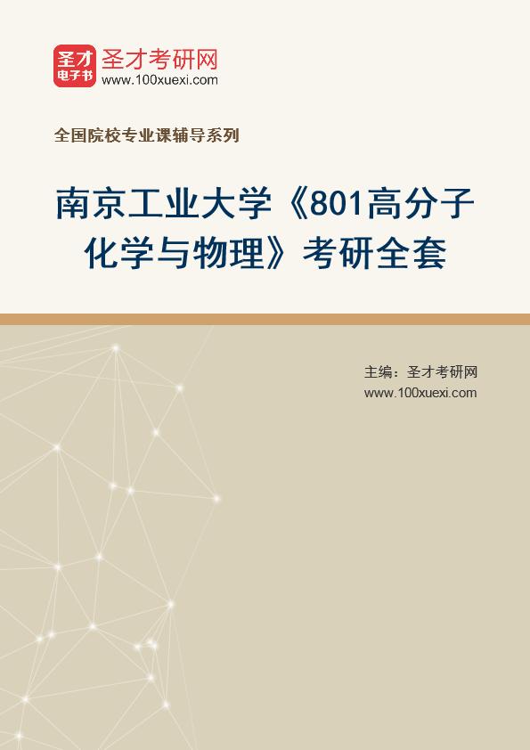 2021年南京工业大学《801高分子化学与物理》考研全套