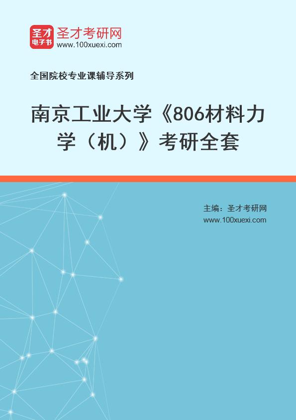 2021年南京工业大学《806材料力学(机)》考研全套