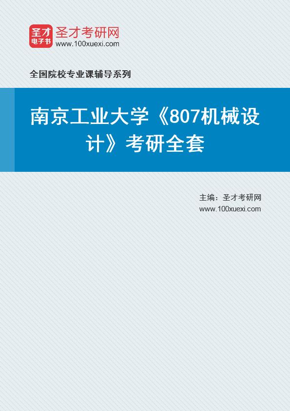 2021年南京工业大学《807机械设计》考研全套