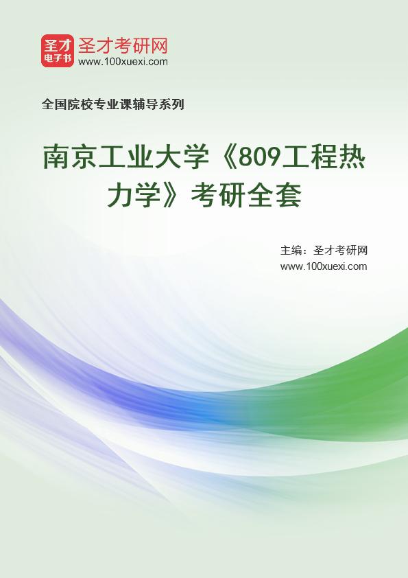 2021年南京工业大学《809工程热力学》考研全套