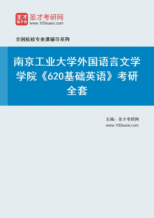 2021年南京工业大学外国语言文学学院《620基础英语》考研全套