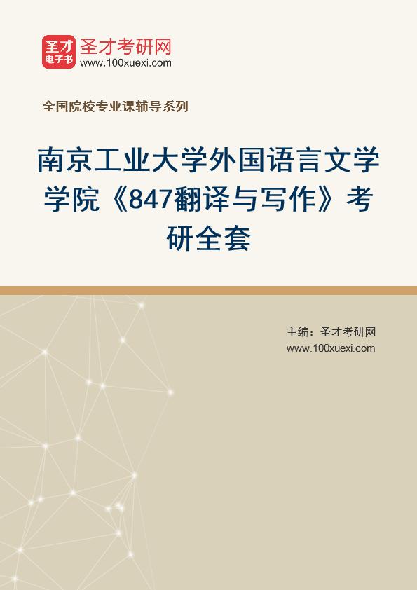 2021年南京工业大学外国语言文学学院《847翻译与写作》考研全套
