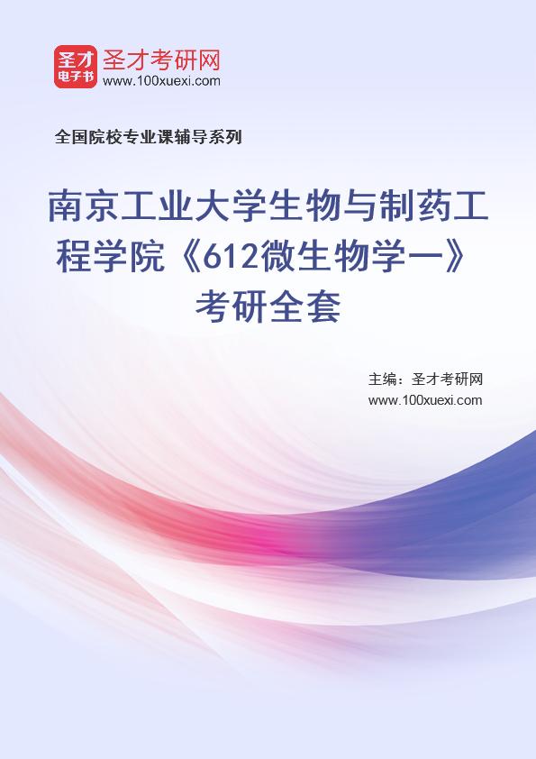 2021年南京工业大学生物与制药工程学院《612微生物学一》考研全套