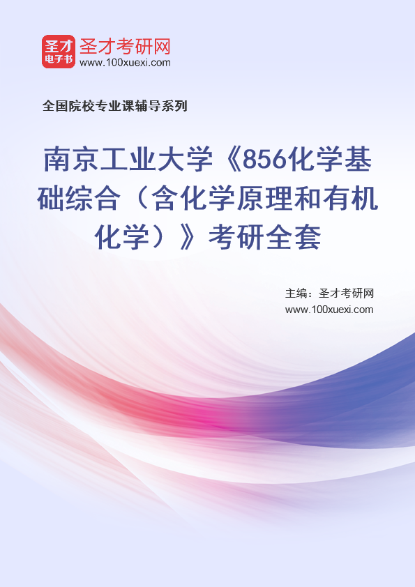 2021年南京工业大学《856化学基础综合(含化学原理和有机化学)》考研全套