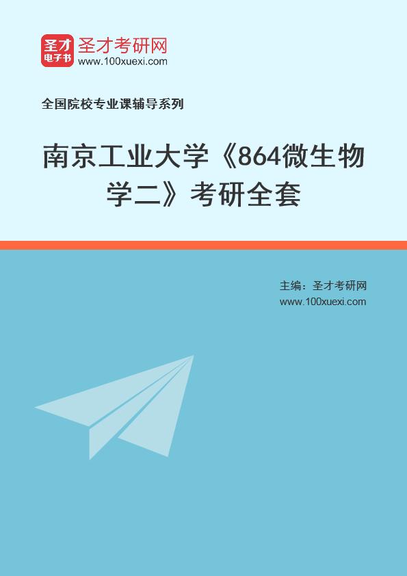 2021年南京工业大学《864微生物学二》考研全套