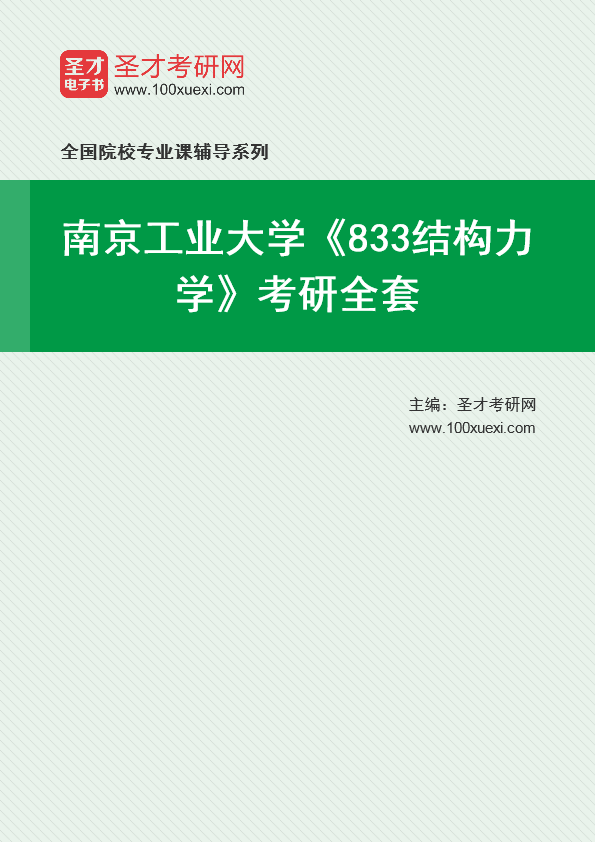 2021年南京工业大学《833结构力学》考研全套