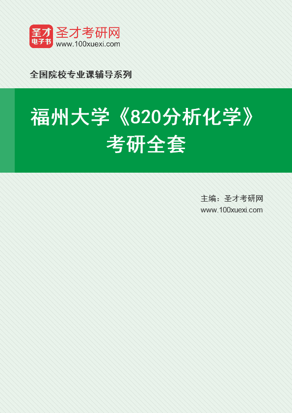 2021年福州大学《820分析化学》考研全套
