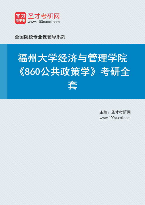 2021年福州大学经济与管理学院《860公共政策学》考研全套