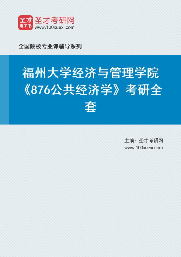2021年福州大学经济与管理学院《876公共经济学》考研全套